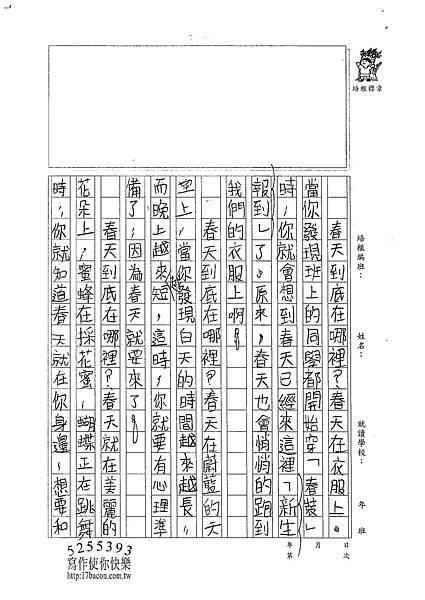 102W4408林欣樺 (2)