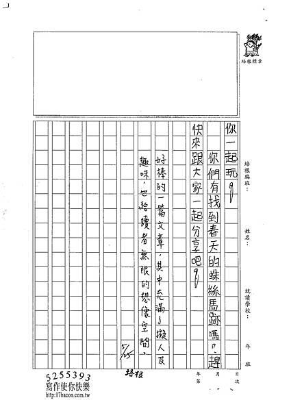 102W4408林欣樺 (3)