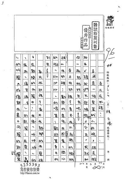 102W4408陳立曦 (1)
