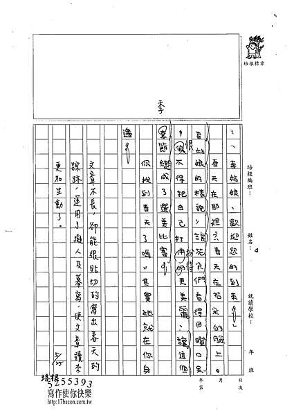 102W4408陳立曦 (2)