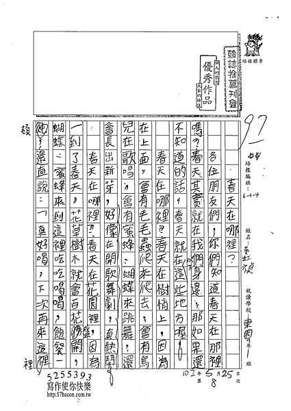 102W4408黃虹禎 (1)