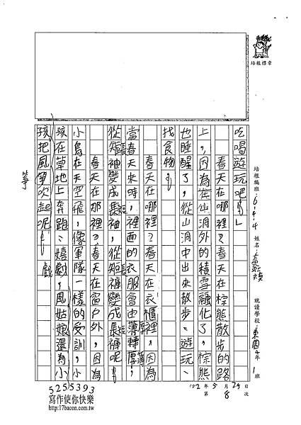 102W4408黃虹禎 (2)
