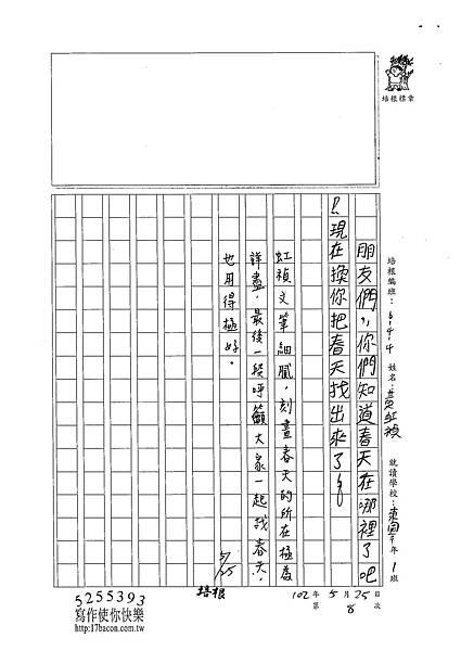 102W4408黃虹禎 (3)