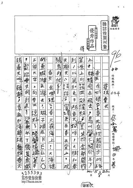 102W4408蔡承憲 (1)