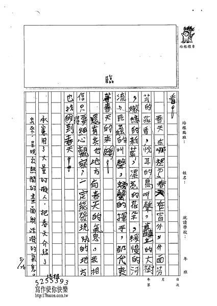 102W4408蔡承憲 (2)