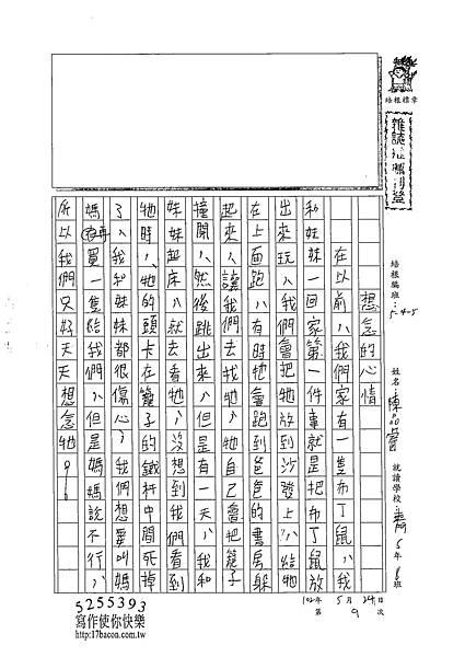 102W5409陳品睿 (1)