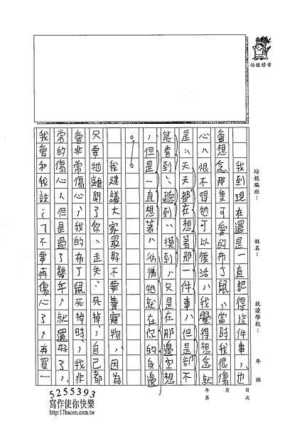 102W5409陳品睿 (2)
