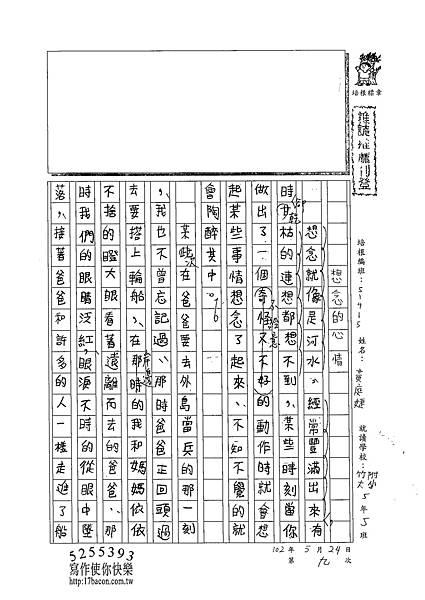 102W5409黃庭婕 (1)