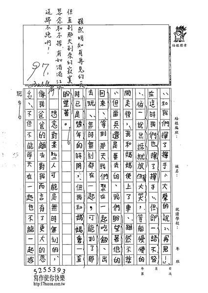 102W5409黃庭婕 (2)