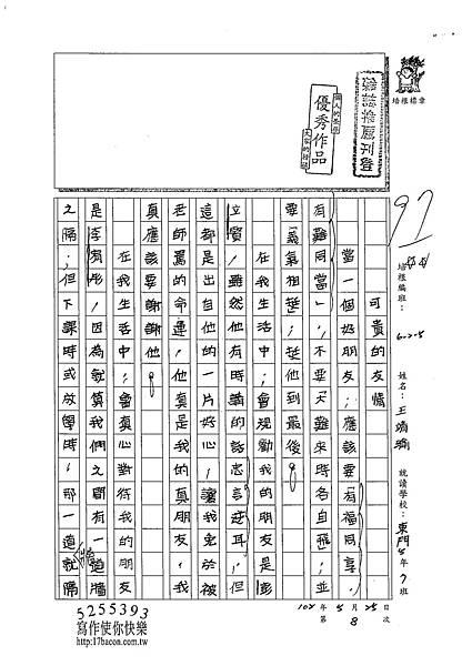 102W5408王靖瑜 (1)