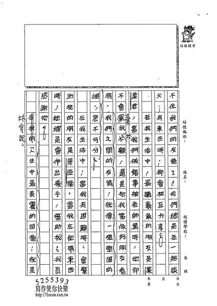 102W5408王靖瑜 (2)