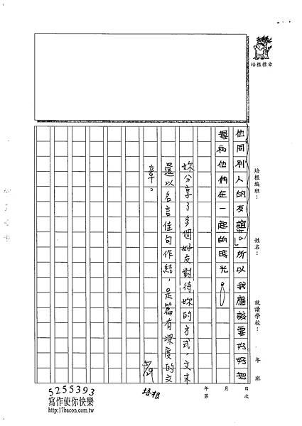 102W5408王靖瑜 (3)