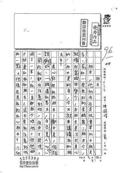 102W5408陳冠瑋 (1)