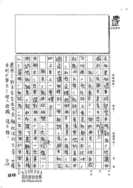 102W5408陳冠瑋 (2)