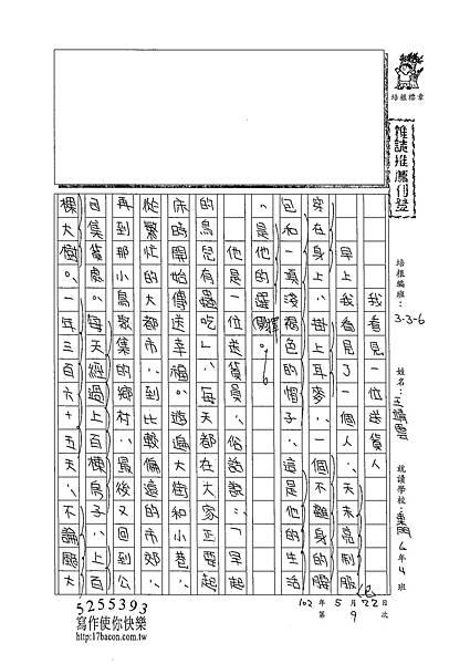 102W6409王靖雲 (1)