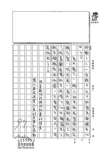 102W6409王靖雲 (3)