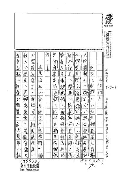 102W6409朱長偉 (1)