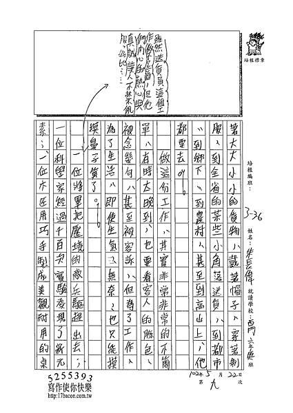 102W6409朱長偉 (2)