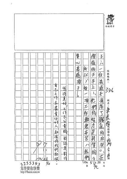 102W6409朱長偉 (3)