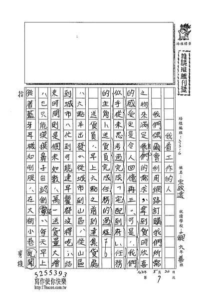 102W6409宋致遠 (1)