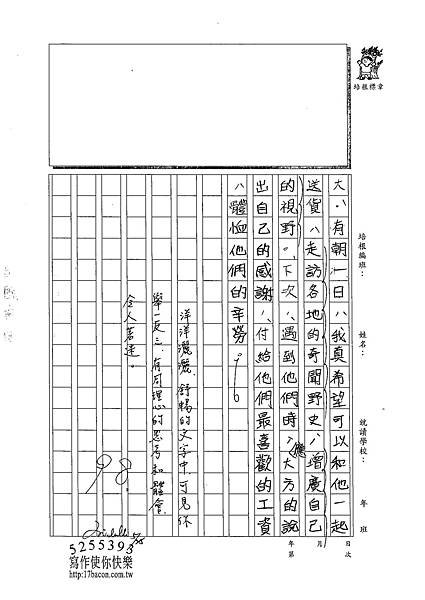 102W6409宋致遠 (3)