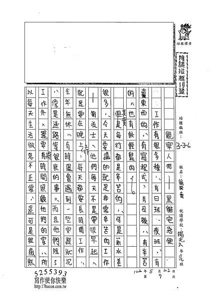 102W6409翁茂齊 (1)