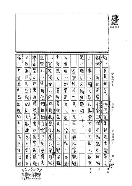 102W6409翁茂齊 (2)