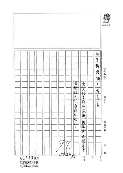 102W6409翁茂齊 (3)