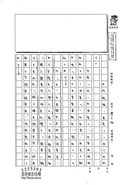 102W6409傅子珊 (1)