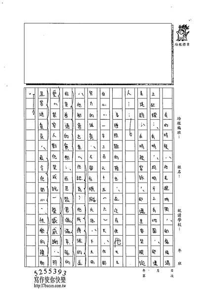 102W6409傅子珊 (2)