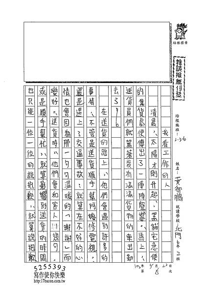 102W6409黃御鵬 (1)