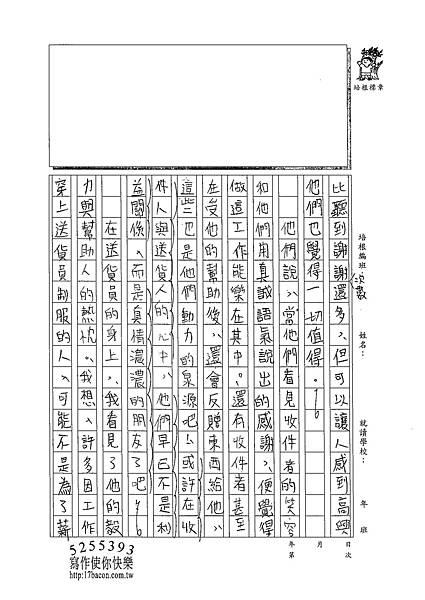 102W6409黃御鵬 (2)