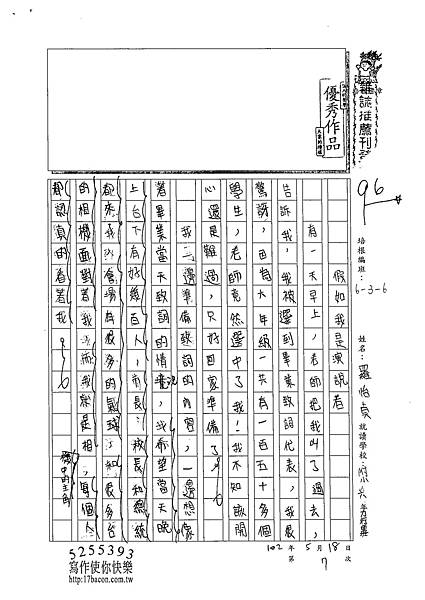 102W6407羅怡貞 (1)