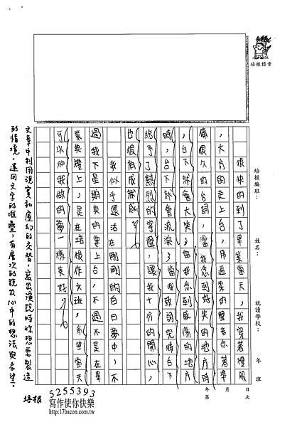 102W6407羅怡貞 (2)