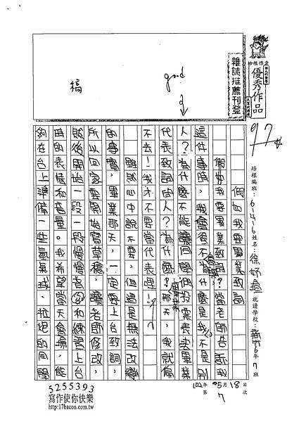 102W6407徐妤瑄 (1)