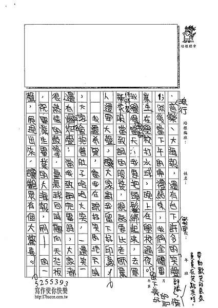 102W6407徐妤瑄 (2)