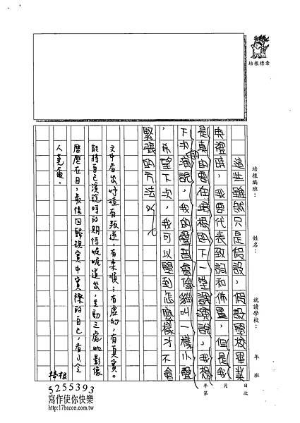 102W6407徐妤瑄 (3)