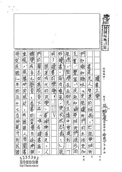 102WA407張豐瑾 (1)