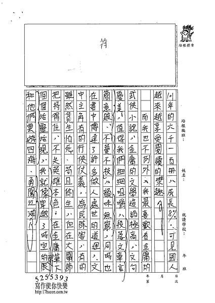 102WA407張豐瑾 (2)