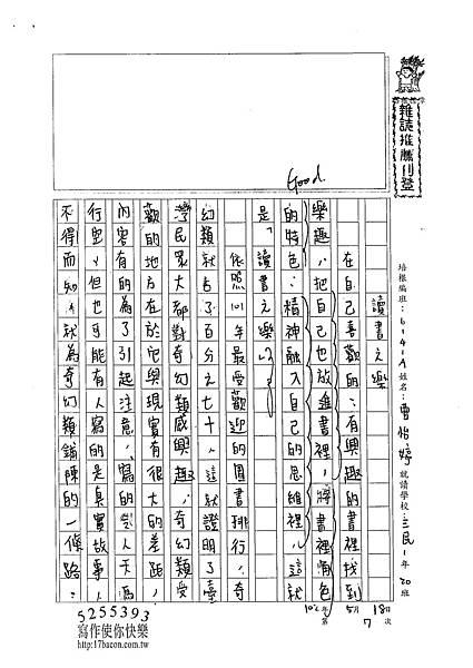 102WA407曹怡婷 (1)