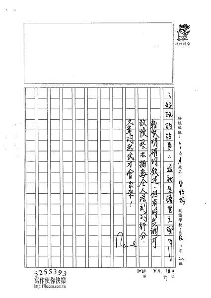 102WA407曹怡婷 (3)