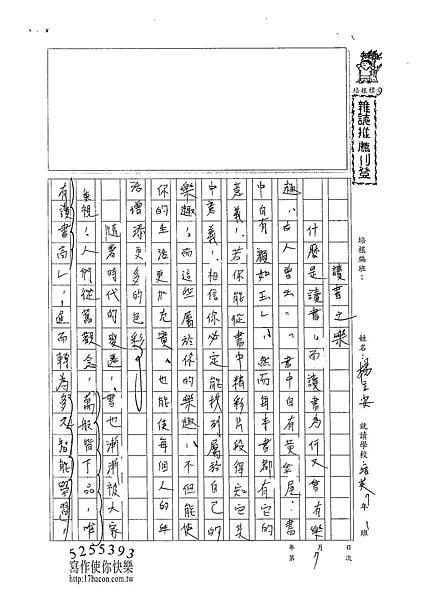 102WA407楊立安 (1)