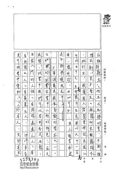102WA407楊立安 (2)