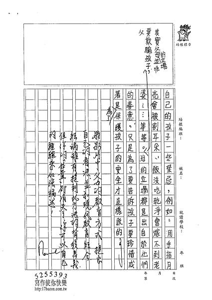 102WA407謝睿澤 (3)