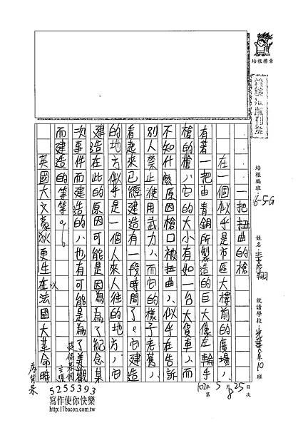 102WG408王彥翔 (1)
