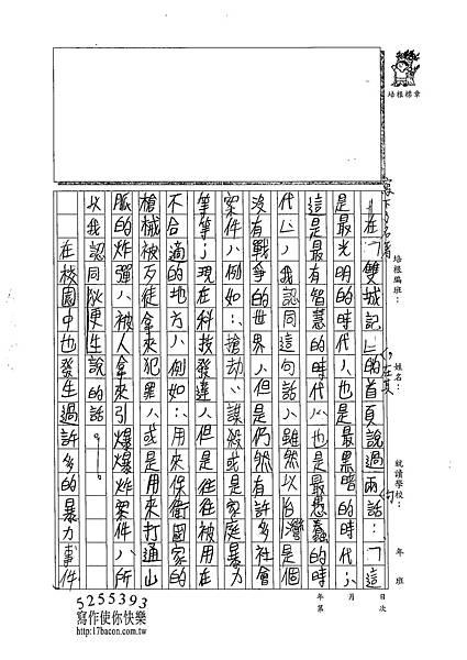102WG408王彥翔 (2)