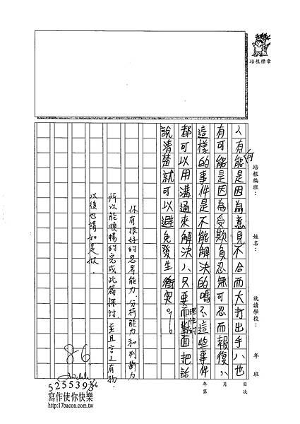 102WG408王彥翔 (3)