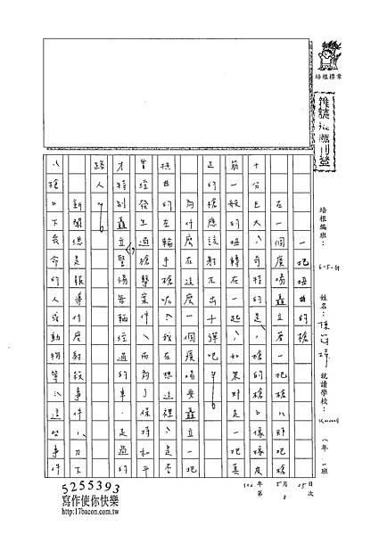 102WG408陳冠樺 (1)