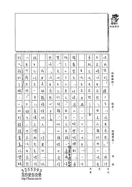 102WG408陳冠樺 (2)