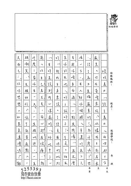 102WG408陳冠樺 (4)